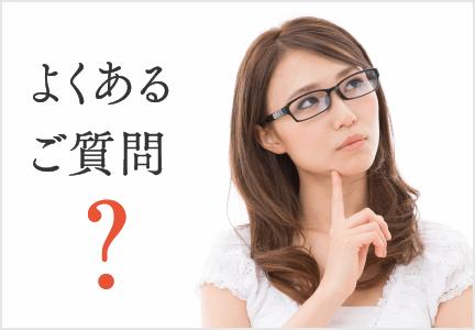 よくあるご質問|メガネサロンみなば|茨城県つくば市