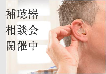補聴器相談会開催中|メガネサロンみなば|茨城県つくば市