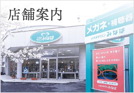 店舗案内|メガネサロンみなば|茨城県つくば市