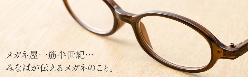 メガネ|メガネサロンみなば|茨城県つくば市