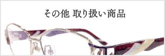 お知らせ|メガネサロンみなば|茨城県つくば市