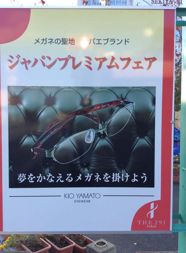 ジャパンプレミアムフェア開催のお知らせpage-visual ジャパンプレミアムフェア開催のお知らせビジュアル