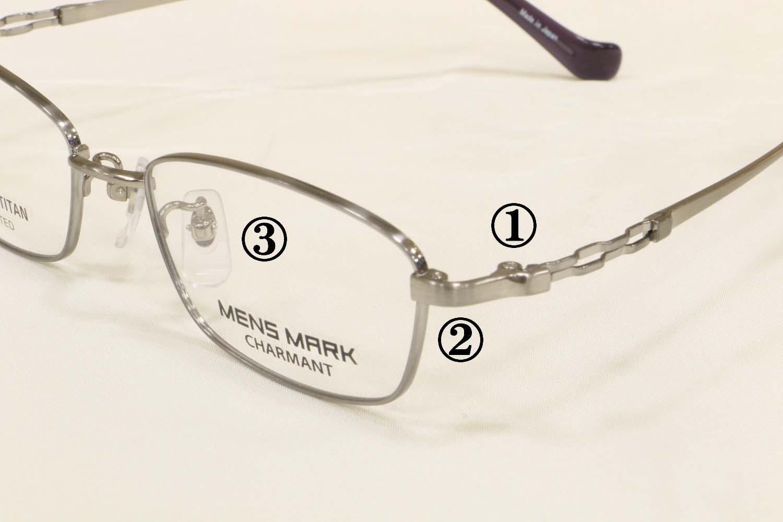 メガネのネジpage-visual メガネのネジビジュアル