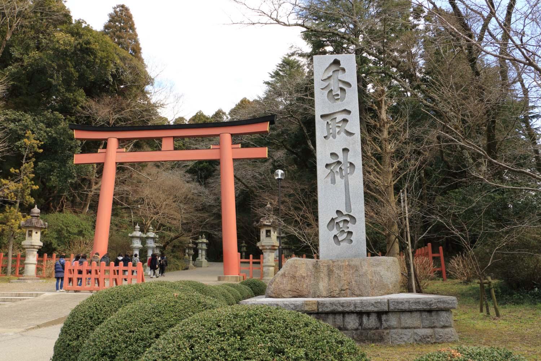 神社巡りその2 香取神宮page-visual 神社巡りその2 香取神宮ビジュアル
