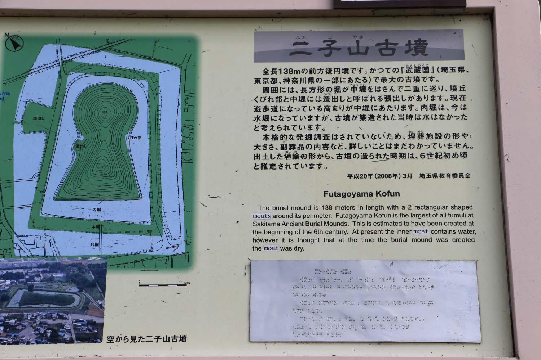 さきたま古墳公園 そのほかの古墳page-visual さきたま古墳公園 そのほかの古墳ビジュアル